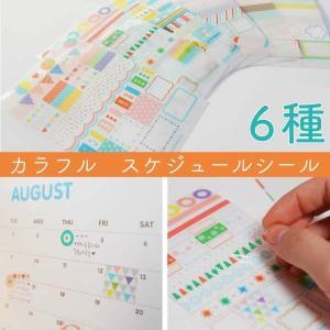 (メール便可)6枚1セット 豊富な図柄がとっても便利なカラフル手帳シール セット  スケジュール整理...
