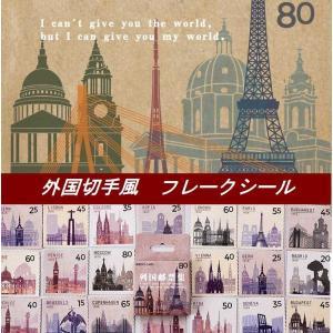 メール便可 外国の切手風ダイカットフレークシール  アンティーク風の切手型ダイカットシールセットです...