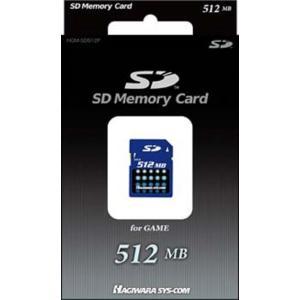 ハギワラシスコム SDメモリーカード 512MB(ゲーム機向けパッケージ) HGM-SD512P