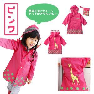 Grandir キッズ 子供用 レインコート レインウェア レインポンチョ かっぱ 専用ポーチ付き 全3色 (S, ピンク)|huratto