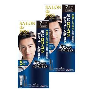 まとめ買いサロンドプロEXメンズヘアマニキュア7 ナチュラルブラウン×2個