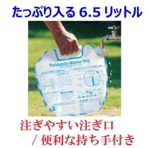 ウォーター バッグ 水 タンク 大容量 6.5リットル コンパクトに折りたたみできるから保管に便利 ...
