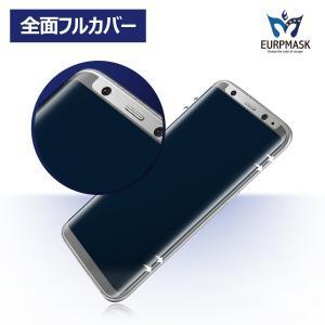 Galaxy S8 ガラスフィルム覗き見防止&タッチ感・反応良好 ケースに干渉せずEURPMASKプ...
