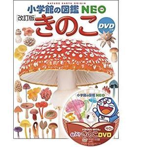 DVD付 きのこ改訂版 (小学館の図鑑 NEO)