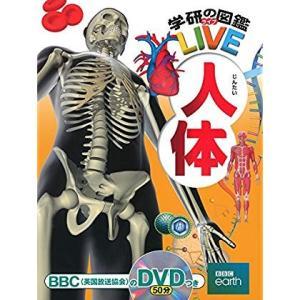 DVD付人体 (学研の図鑑LIVE) 3歳~小学生向け 図鑑