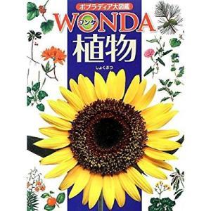 植物 (ポプラディア大図鑑WONDA)