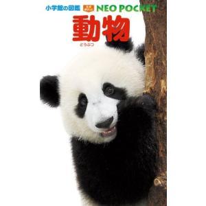 動物 (小学館の図鑑 NEOポケット)