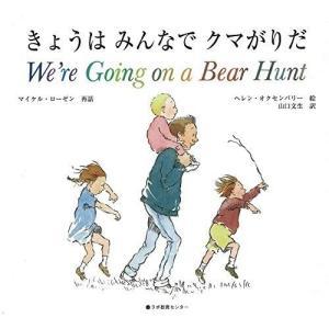 きょうはみんなでクマがりだ We're Going on a Bear Hunt (英語・日本語CD...