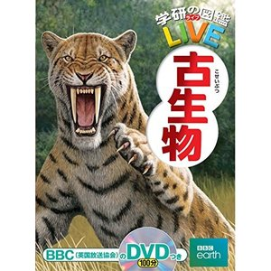 DVD付古生物 (学研の図鑑LIVE) 3歳~小学生向け 図鑑 (学研の図鑑LIVE(ライブ))