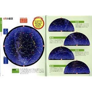 星と星座 (ポプラディア大図鑑WONDA)