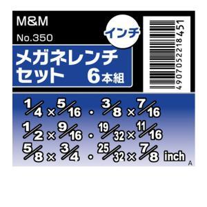 高儀 M&M メガネレンチセット インチ 6本組 No.350