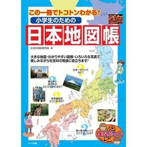 この一冊でトコトンわかる 小学生のための日本地図帳 (まなぶっく)