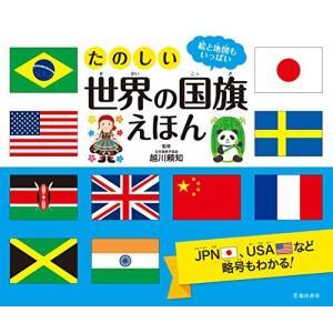 たのしい世界の国旗えほん