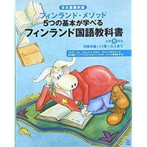 フィンランド国語教科書 小学5年生?日本語翻訳版 フィンランド・メソッド5つの基本が学べる