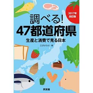 調べる47都道府県 2017年改訂版: 生産と消費で見る日本