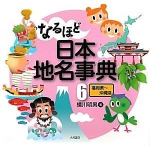 なるほど日本地名事典〈6〉福岡県‐沖縄県