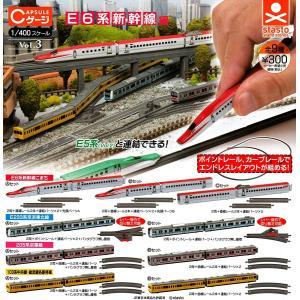 Cゲージコレクション Vol.3 E6系新幹線編 全9種セット(フルコンプ)