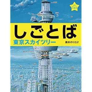 しごとば 東京スカイツリー (しごとばシリーズ)