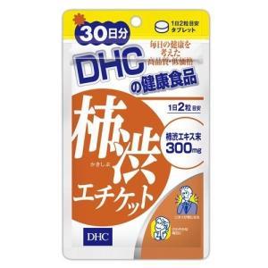 DHC 柿渋エチケット 30日分 60粒入|huratto