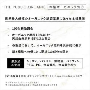 ザ パブリック オーガニック スーパー ポジティブ シャンプー (本体ボトル(500ml))|huratto
