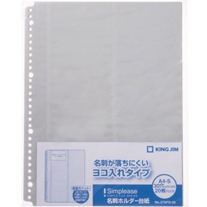 キングジム 名刺ホルダー 台紙 A4 タテ シンプリーズ 差替式 A4タテ 37SPD-20