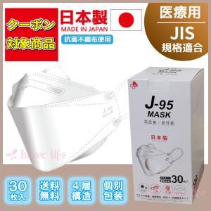 日本製 サージカルマスク 4層構造 ダイヤモンド形状 3D立体 不織布 個別包装 JN95 柳葉型 ...