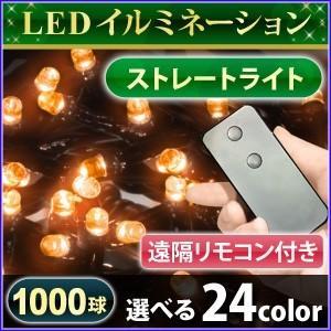 イルミネーション LED 1000球 全24色 遠隔リモコン...
