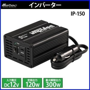 インバーター DC12V 定格 120W 瞬間 300W 車 AC 電源 コンセント シガーソケット...