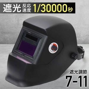 反応速度 1/30000秒 液晶自動感光式溶接マスク 遮光度 7〜11調節可能 溶接作業 溶接面 溶接用 遮光面|hurry-up