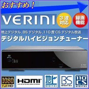 TMY 家庭用 地デジチューナー TSTB-R30 外付ハードディスク対応 BS CSチューナー 内蔵 デジタル放送 HDMI 搭載 訳あり