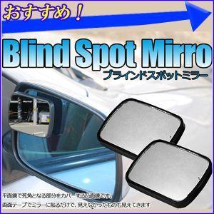 車用 ブラインドスポットミラー 2個セット Blind Spot Mirror ブラインド サイド ミラー 鏡 死角 軽減 事故 防止 安全 後方 確認