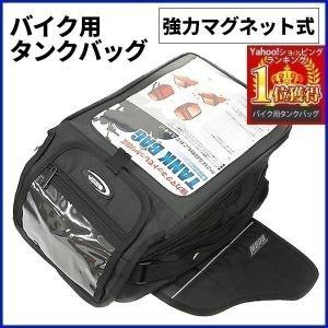 タンクバッグ バイク用 強力マグネット式 大容量 A4サイズ レインカバー付き ツーリングバッグ カバン バッグ 強力固定 磁石付き|hurry-up