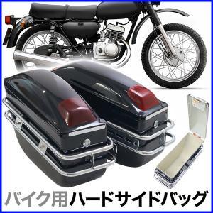 オートバイ用 ハード サイドバッグ サドルバック ツールバッグ バイク 二輪 プラステックサイドバッグ|hurry-up