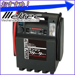 エンジンスターター 大自工業 メルテック meltec 「 SG-6000 」 ジャンプスターター機能 ライト付き 大容量 バッテリー 26Ah DCシガーソケット付き|hurry-up