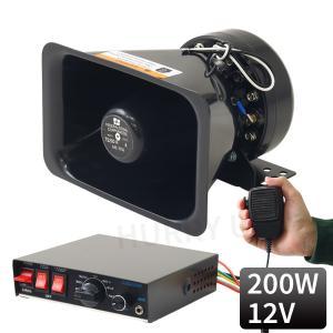 【送料無料】 宣伝カーやイベントなどで大活躍 本格的なカー拡声器です。 ランプ2種類スイッチ付、ボリ...