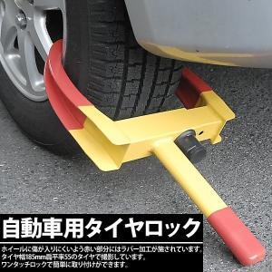 ワンタッチロックで簡単に取り付け可能 車両の盗難防止としても最適  タイヤをしっかりロックして運転、...
