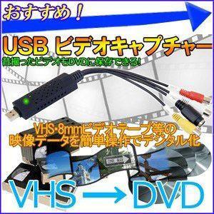 ビデオテープ 変換 DVD USB ビデオキャプチャユニット ビデオテープ デジタル化 DVD CD 簡単保存 VHS 8mm 映像データ デジタル 取り込み