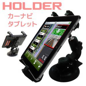 カーナビ固定 汎用 カーナビホルダー ミニPC DVD iPad iPad2 GALAXY Tab タブレット 携帯 大型 ナビホルダー 車載 ホルダー|hurry-up