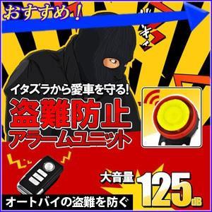 バイク用 盗難防止 アラームセキュリティーユニット 12V リモコン付き 振動センサー 大音量 125dB|hurry-up