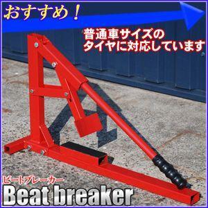 手動式 タイヤ ビートブレーカー 15〜21インチ 対応 タイヤチェンジャー タイヤビードブレーカー タイヤ交換 ビード落とし タイヤ落とし 車 バイク|hurry-up