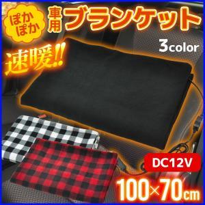 車用 電気毛布 チェック柄 DC12V DC24V レッド ...