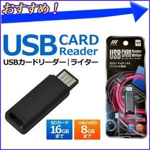 USBカードリーダー ライター SDカード専用 「 ESSDUSBRW 」 カードリーダー USB SD SDカード デジカメ 携帯 画像 読み込み USBメモリ パソコン データ保存