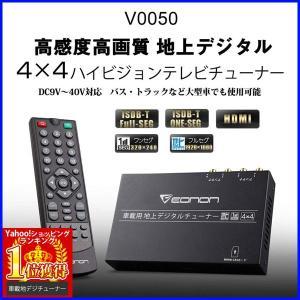地デジチューナー 車載 4×4 HDMI フルセグ 12/24V 対応 高感度 EONON  V00...