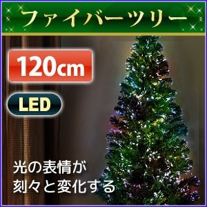 クリスマスツリー 光ファイバー 120cm グリーン 飾り クリスマス ツリー ファイバーツリー LED 緑 スタンド イルミネーション 装飾 電飾 クリスマスライト hurry-up