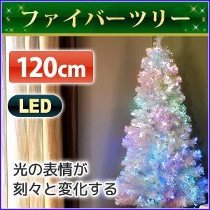 クリスマスツリー 光ファイバー 120cm ホワイト 飾り クリスマス ツリー ファイバーツリー LED 白 スタンド イルミネーション 装飾 電飾 クリスマスライト hurry-up