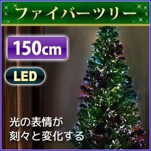 クリスマスツリー 光ファイバー 150cm グリーン 飾り クリスマス ツリー ファイバーツリー LED 緑 スタンド イルミネーション 装飾 電飾 クリスマスライト hurry-up
