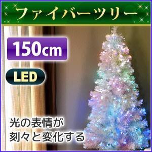 クリスマスツリー 光ファイバー 150cm ホワイト 飾り クリスマス ツリー ファイバーツリー LED 白 スタンド イルミネーション 装飾 電飾 クリスマスライト hurry-up