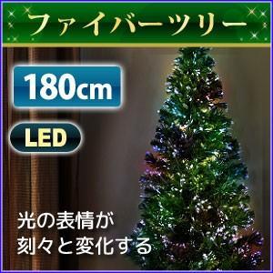 クリスマスツリー 光ファイバー 180cm グリーン 飾り クリスマス ツリー ファイバーツリー LED 緑 スタンド イルミネーション 装飾 電飾 クリスマスライト hurry-up