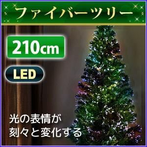 クリスマスツリー 光ファイバー 210cm グリーン 飾り クリスマス ツリー ファイバーツリー LED 緑 スタンド イルミネーション 装飾 電飾 クリスマスライト hurry-up
