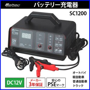 バッテリー充電器 スーパーバッテリーチャージャー SC-12...
